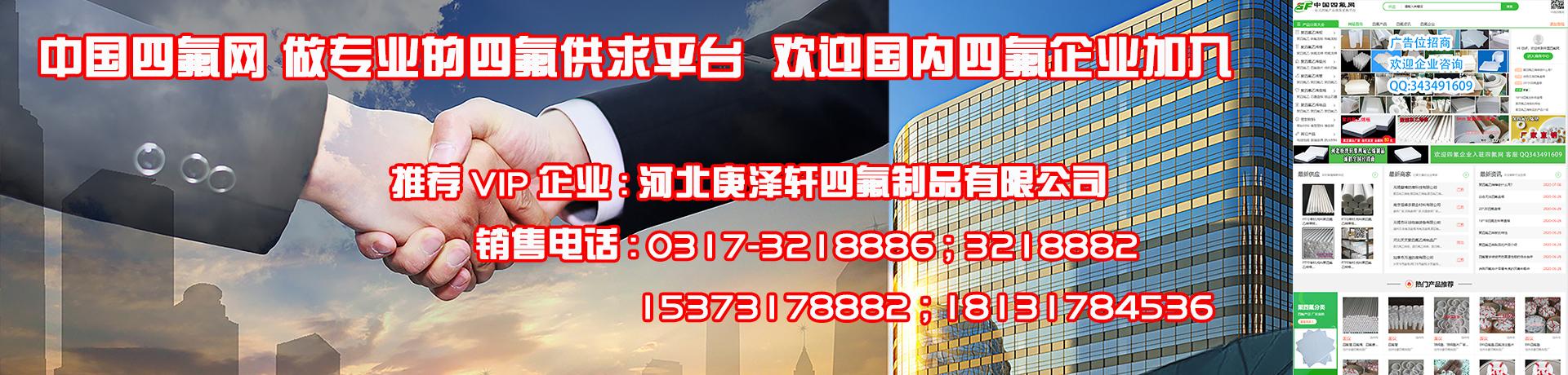 大城宇豪四氟制品厂
