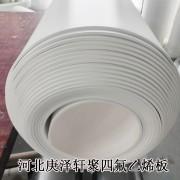 河北庚泽轩四氟制品厂