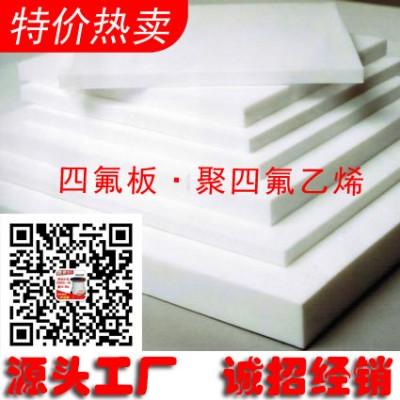 特氟龙板,5mm聚四氟乙烯楼梯板,聚四氟乙烯板报价