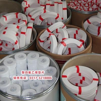 四氟水表垫,全新料铁氟龙垫片,铁氟龙垫片,四氟法兰垫片