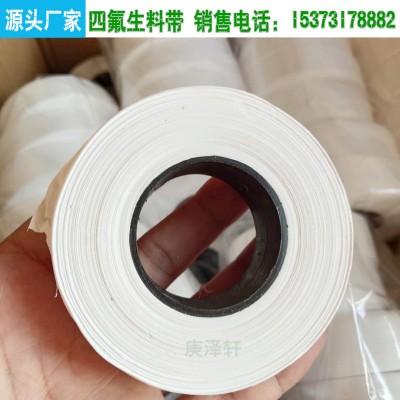 四氟生料带,四氟生料带生产厂家