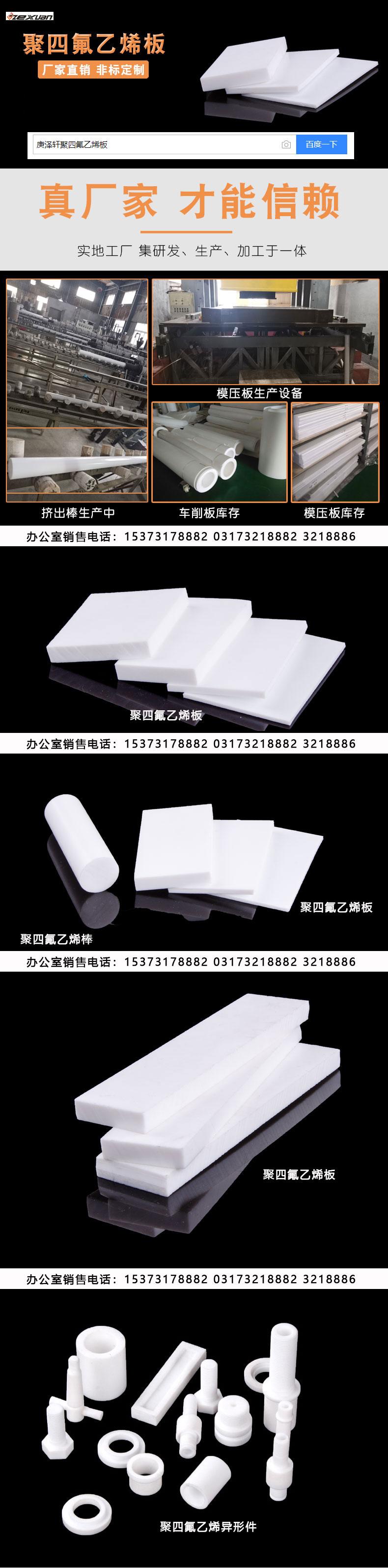 聚四氟乙烯板批发,聚四氟乙烯板生产厂家