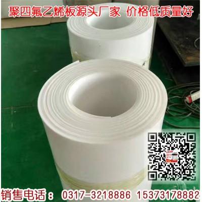 聚四氟乙烯板生产厂家